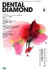 【デンタルダイヤモンド/2010年6月号】を見る