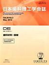 【DE/173号(日本歯科理工学会誌/Vol.29 No.3)】を見る