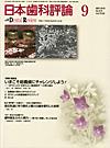 【日本歯科評論/2010年9月号】を見る