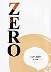 【ZERO/Vol.9-No.4 <2010-4>】を見る