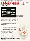 【日本歯科評論/2010年11月号】を見る