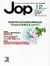 【矯正臨床ジャーナル/2010年12月号】を見る