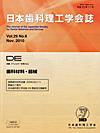 【DE/175号(日本歯科理工学会誌/Vol.29 No.6)】を見る