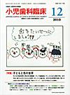 【小児歯科臨床/2010年12月号】を見る