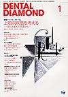 【デンタルダイヤモンド/2011年1月号】を見る