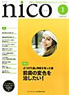 【nico/2011年1月号】を見る