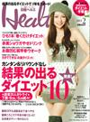 【日経ヘルス/2011年2月号】を見る