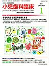 【小児歯科臨床/2011年1月号】を見る