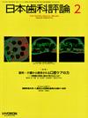 【日本歯科評論/2011年2月号】を見る