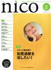 【nico/2011年2月号】を見る