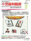 【小児歯科臨床/2011年2月号】を見る