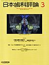 【日本歯科評論/2011年3月号】を見る
