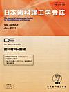 【DE/176号(日本歯科理工学会誌/Vol.30 No.1)】を見る