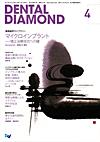 【デンタルダイヤモンド/2011年4月号】を見る