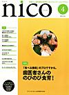 【nico/2011年4月号】を見る