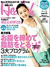 【日経ヘルス/2011年5月号】を見る