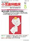 【小児歯科臨床/2011年5月号】を見る