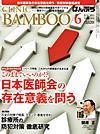 【CLINIC BAMBOO/2011年6月号】を見る