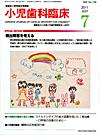 【小児歯科臨床/2011年7月号】を見る