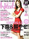 【日経ヘルス/2011年8月号】を見る