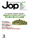 【矯正臨床ジャーナル/2011年8月号】を見る