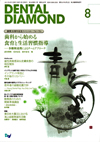 【デンタルダイヤモンド/2011年8月号】を見る
