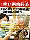 【歯科医療経済/2011年8月号】を見る
