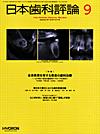 【日本歯科評論/2011年9月号】を見る