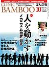 【CLINIC BAMBOO/2011年10月号】を見る