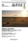 【歯科技工/2011年10月号】を見る