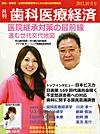 【歯科医療経済/2011年10月号】を見る