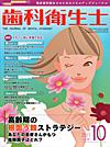 【歯科衛生士/2011年10月号】を見る