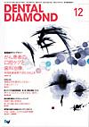 【デンタルダイヤモンド/2011年12月号】を見る