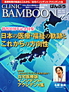 【CLINIC BAMBOO/2012年1月号】を見る