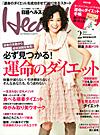【日経ヘルス/2012年2月号】を見る