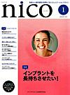 【nico/2012年1月号】を見る