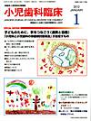 【小児歯科臨床/2012年1月号】を見る