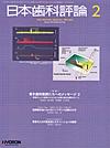 【日本歯科評論/2012年2月号】を見る