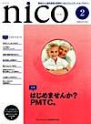 【nico/2012年2月号】を見る