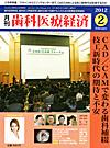 【歯科医療経済/2012年2月号】を見る