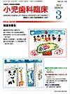 【小児歯科臨床/2012年3月号】を見る