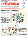 【小児歯科臨床/2012年4月号】を見る