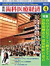 【歯科医療経済/2012年4月号】を見る