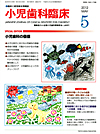 【小児歯科臨床/2012年5月号】を見る