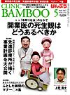 【CLINIC BAMBOO/2012年5月号】を見る
