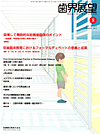 【歯界展望/2012年8月号】を見る