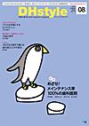 【DH style/2012年8月号】を見る