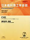 【DE/182号(日本歯科理工学会誌/Vol.31 No.4)】を見る