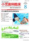 【小児歯科臨床/2012年8月号】を見る
