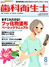 【歯科衛生士/2012年8月号】を見る